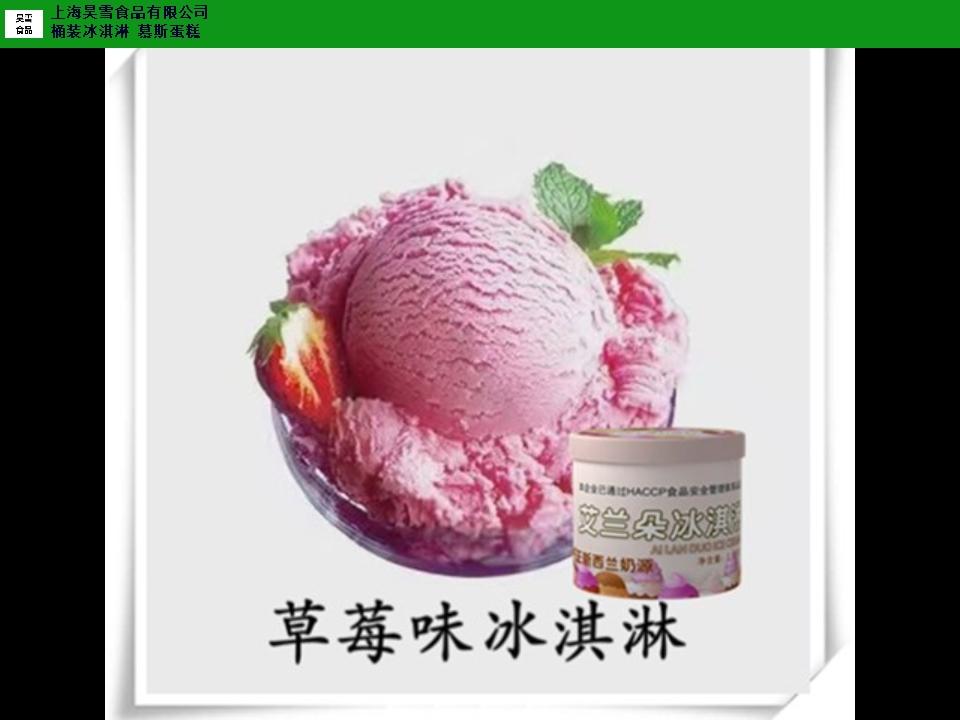 奉贤区好吃冰淇淋做法「上海昊雪食品供应」