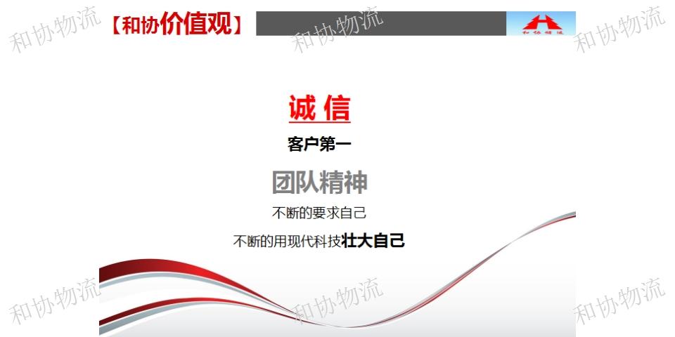 上海倉儲到焦作運輸 推薦咨詢「上海和協物流供應」