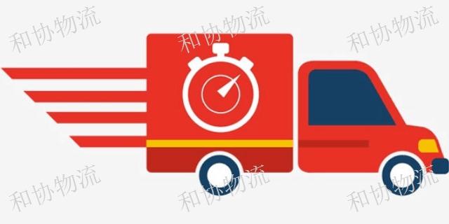 能耗低的第三方仓储配送服务流程 欢迎来电「上海和协物流供应」