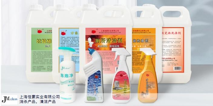 嘉兴多功能清洁剂哪个品牌好 上海佳蒙 上海佳蒙实业供应
