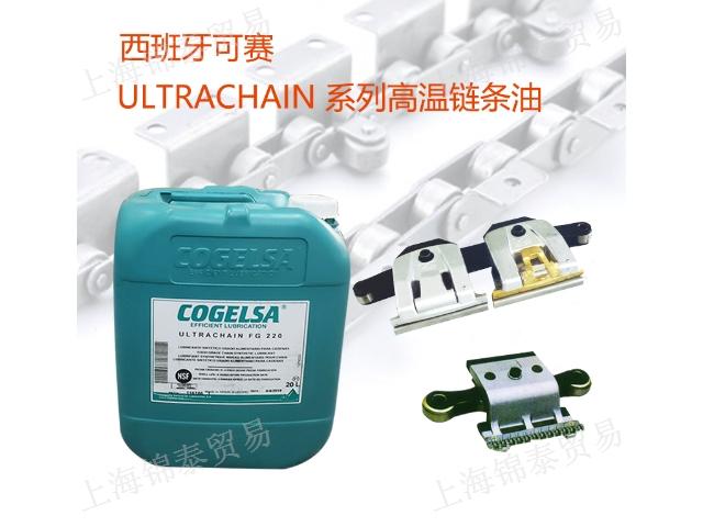 **香港低温链条油价格实惠 诚信服务 上海锦泰贸易供应