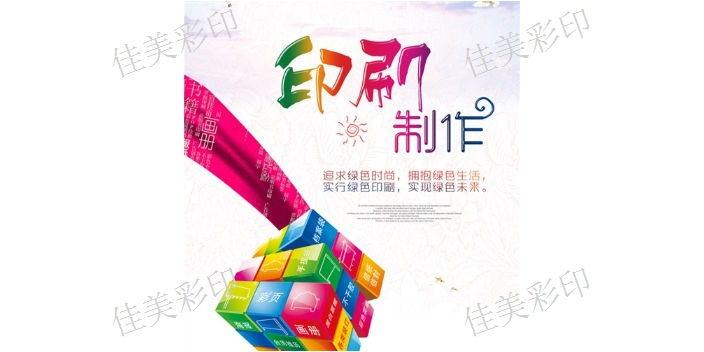 黑龍江加厚吊牌廠家直銷「上海佳美供」