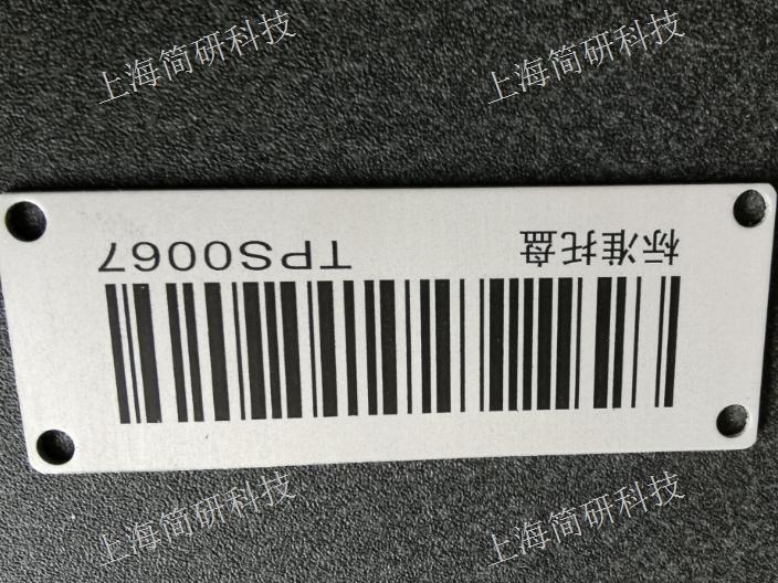 宁波铝质金属条码