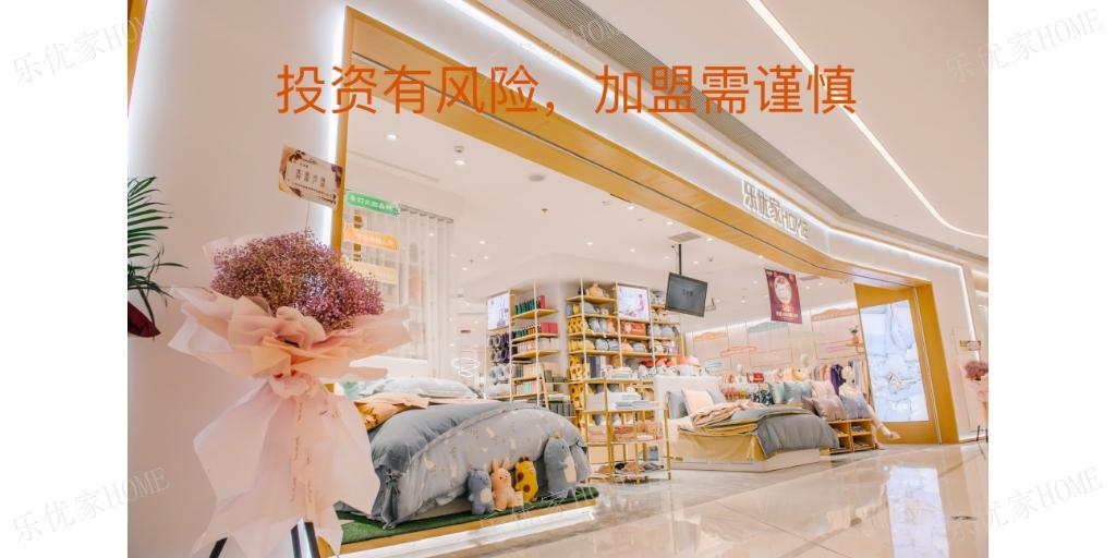 上海加盟加盟 服务为先 乐优家供应
