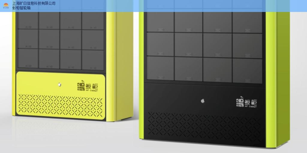 山西外卖智能柜 诚信服务 上海旷日信息科技供应