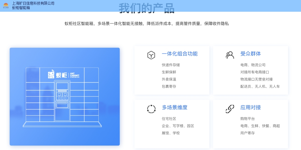 充电智能柜 有口皆碑 上海旷日信息科技供应