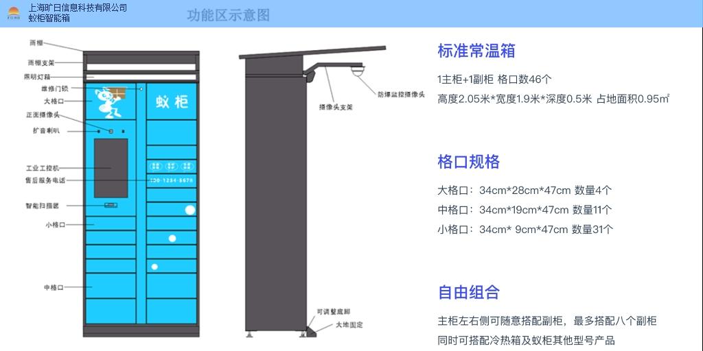 重庆智能柜推荐 诚信服务 上海旷日信息科技供应