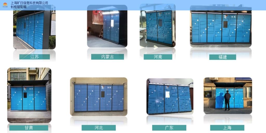 江西智能柜供应 有口皆碑 上海旷日信息科技供应