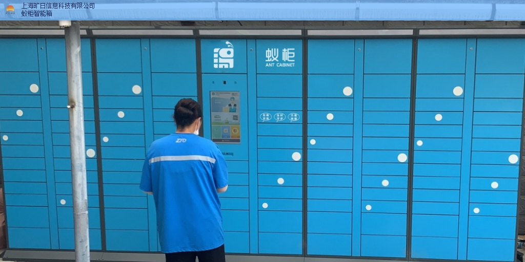 上海快递智能柜 诚信为本 上海旷日信息科技供应