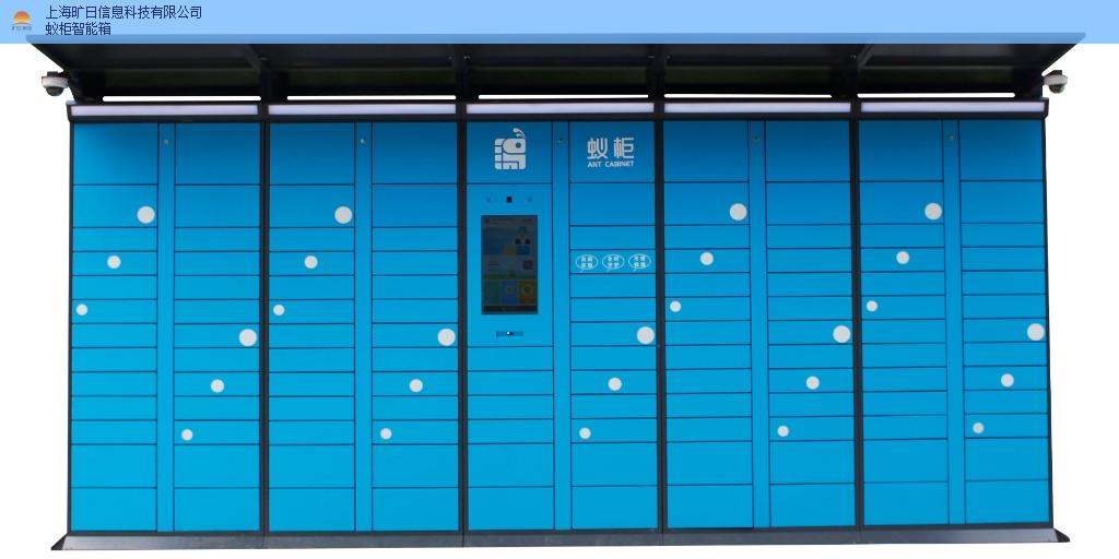 安徽质量智能柜代理 诚信服务 上海旷日信息科技供应