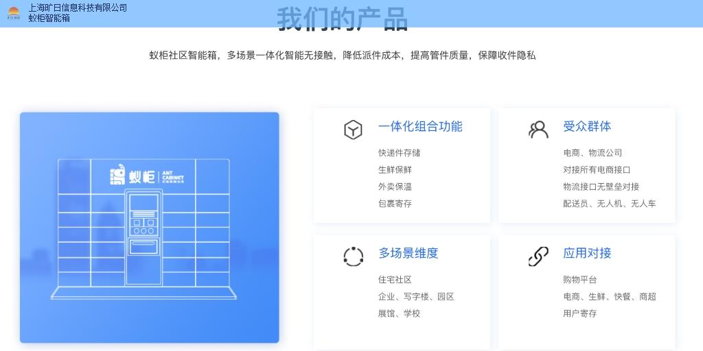 青海代理快递柜公司 推荐咨询 上海旷日信息科技供应
