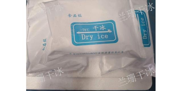 湖州保鲜干冰厂家报价 诚信经营「上海兰珊生物科技供应」