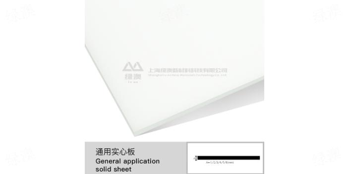 安顺体育场馆用耐力板 欢迎咨询「上海绿澳新材料供应」
