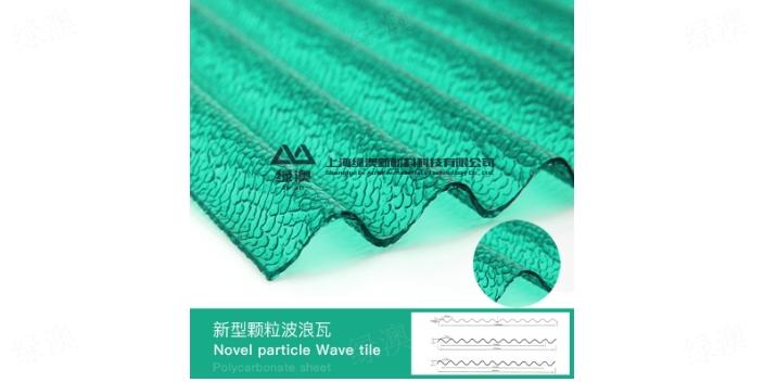 矩形PC瓦批发厂家 来电咨询「上海绿澳新材料供应」