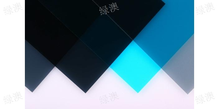榆林耐力板銷售 有口皆碑「上海綠澳新材料供應」