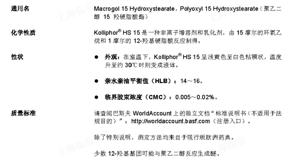专业巴斯夫聚氧乙烯40氢化蓖麻油 供应商「上海临辰供应」