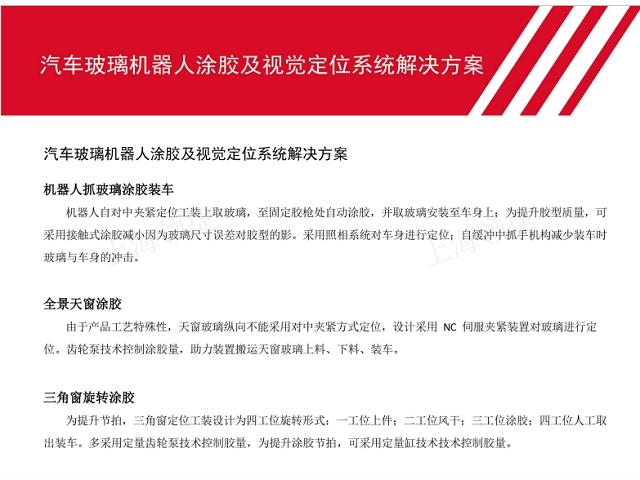 合肥新能源汽车整车安规检测/测试公司 客户至上「上海领捷信息技术供应」