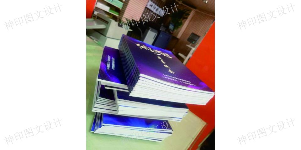 虹口区相册打印「 上海神印图文设计供应」