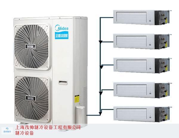 提供上海市中央空调安装厂家上海茂帅制冷设备工程供应
