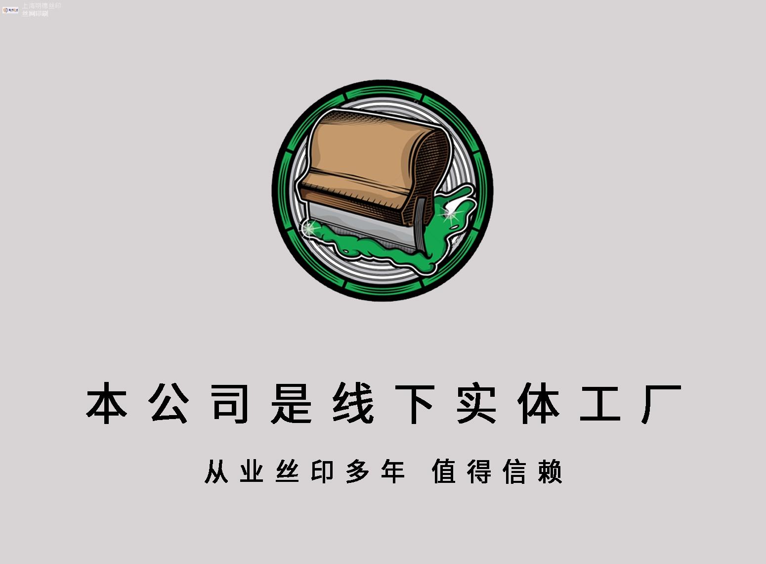 供应上海市丝网印刷多少钱明德供