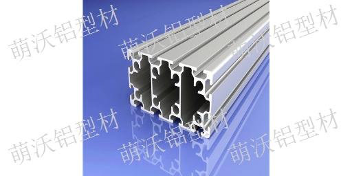 杭州16系列鋁型材廠家定制「萌沃供」