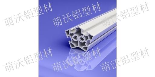 苏州氧化铝铝型材定制「萌沃供」