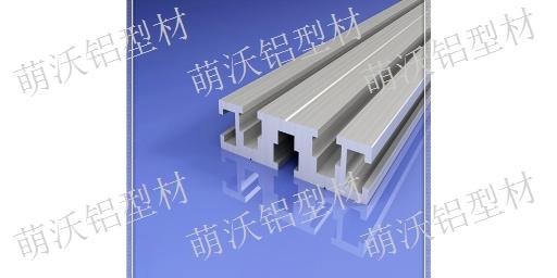 氧化铝铝型材定制「萌沃供」
