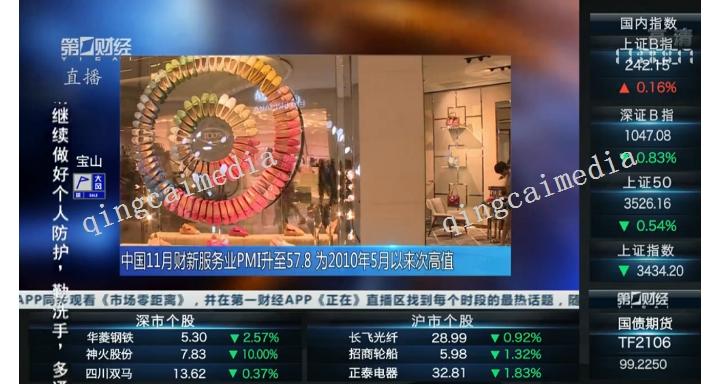 靜安區舉辦活動媒體邀請價格「上海青彩文化傳媒供應」