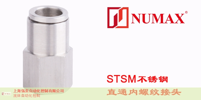 福建性能优良不锈钢接头进货价 服务为先 上海强实自动化供应