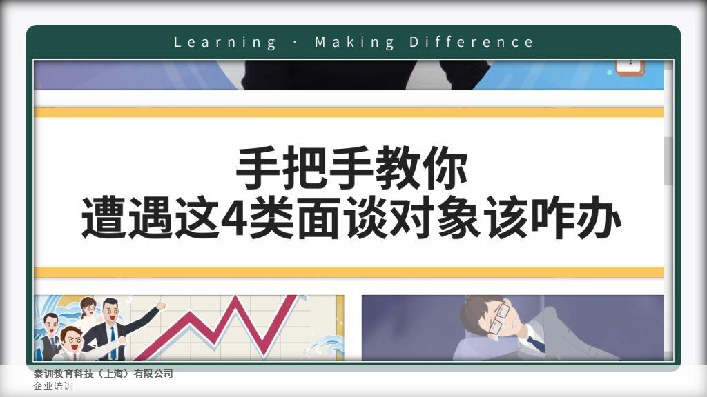 南京线上企业学习专业团队在线服务 真诚推荐「上海秦训教育科技供应」
