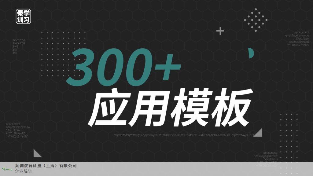 浙江全新学习运营官介绍 来电咨询「上海秦训教育科技供应」