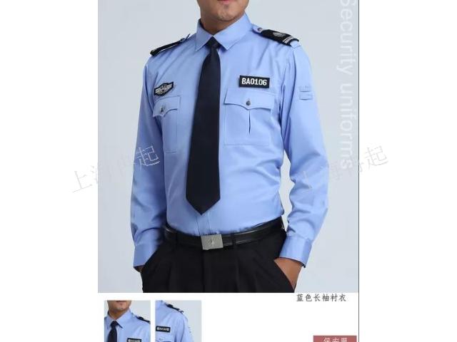 江苏正规保安服企业 欢迎来电「上海冉起服饰供应」