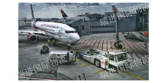 上海国际空运出口服务「瑞进供」