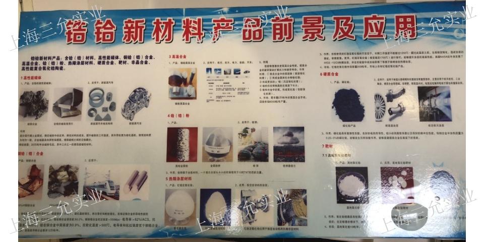 台州四氯化铪销售厂家,四氯化铪