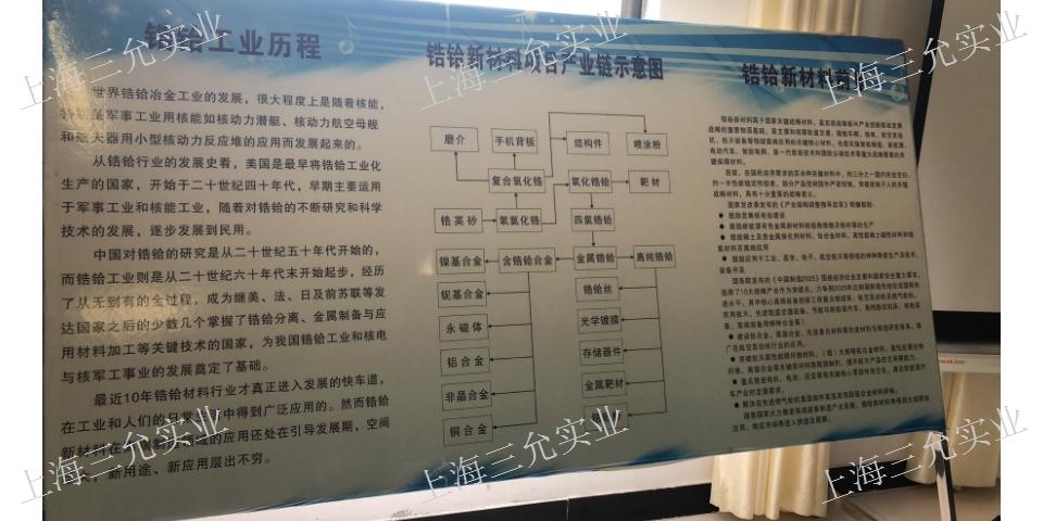 徐州四氯化铪供应「上海三允实业供应」