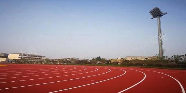 上海體育場塑膠跑道施工「上海雙步實業供應」
