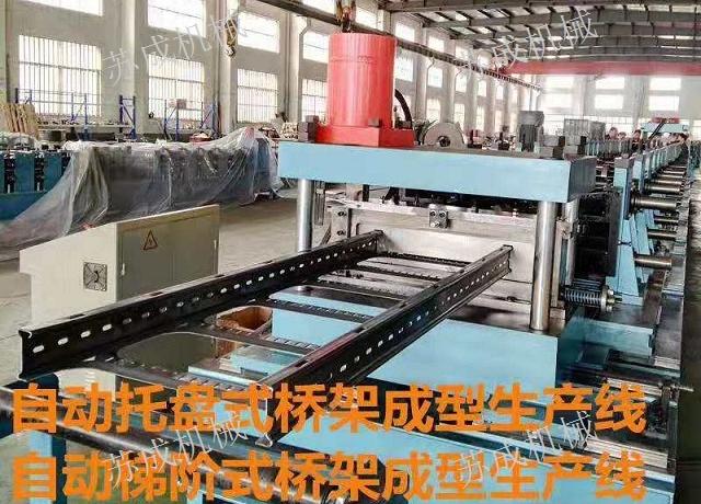 比较好的自动桥架成型生产机器厂家 欢迎来电「上海苏成机械供应」