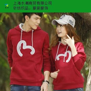 上海好卫衣价格 服务为先 上海水潮商贸供应