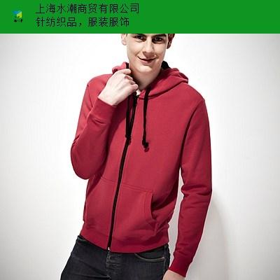 上海知名卫衣特价 诚信服务 上海水潮商贸供应