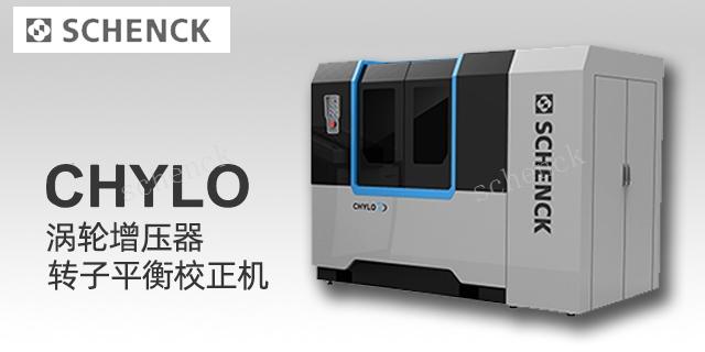 通用平衡机共同合作 真诚推荐「上海申克机械供应」