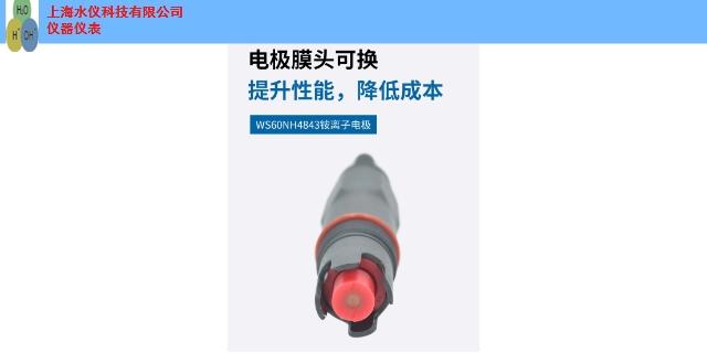徐匯區正規在線銨離子電極價格實惠 誠信服務「上海水儀科技供應」
