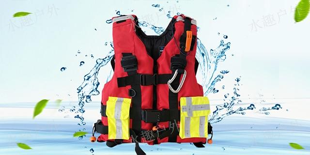 专业救援背心出厂价格 欢迎来电「水趣供」