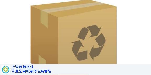 如皋抗壓紙箱聯系方式 誠信為本「上海蘇鄴實業供應」