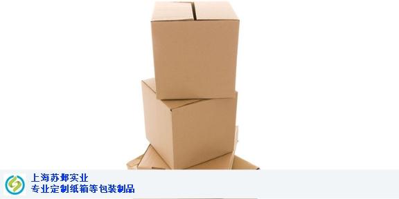 高新区蜂窝纸箱价格 欢迎咨询「上海苏邺实业供应」