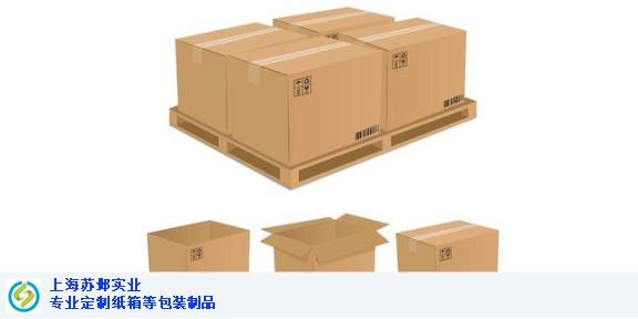 工业园区AAA纸箱多少钱 服务至上「上海苏邺实业供应」