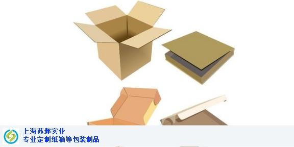 闵行区瓦楞纸箱定做 诚信为本「上海苏邺实业供应」
