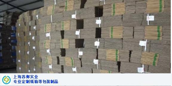 工业园区蜂窝纸箱电话 诚信为本「上海苏邺实业供应」
