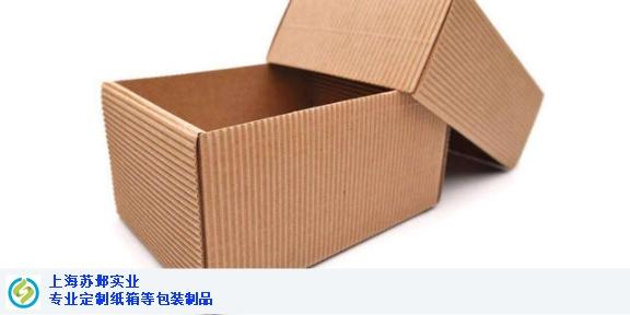 青浦区彩盒纸箱零售 欢迎咨询「上海苏邺实业供应」