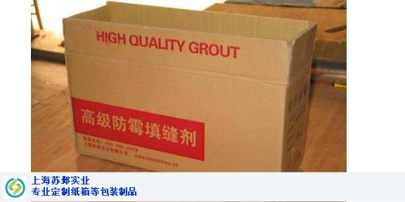 普陀区牛皮纸箱电话 欢迎咨询「上海苏邺实业供应」