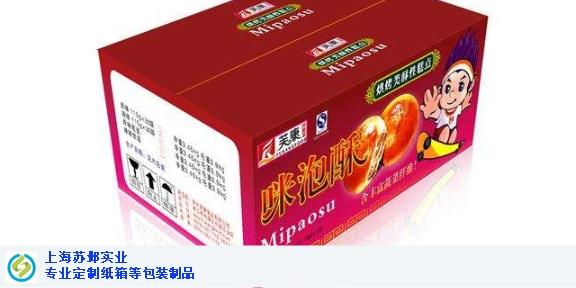 杨浦区手提袋纸箱批发 欢迎咨询「上海苏邺实业供应」